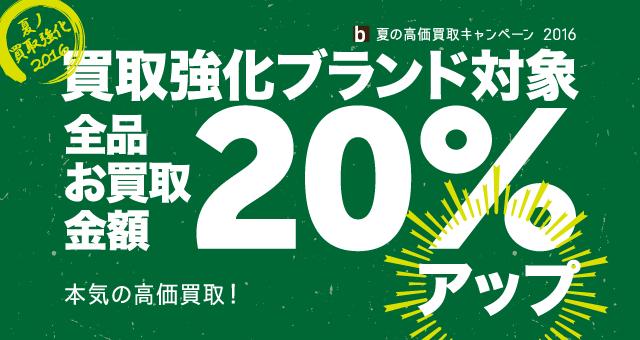 強化ブランド買取20%アップ!!